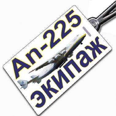 An-225 Crew Tag